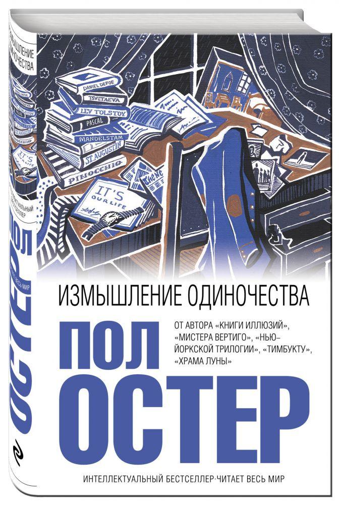 Пол Остер - Измышление одиночества обложка книги