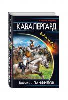 Панфилов В.С. - Кавалергард. Война ва-банк' обложка книги