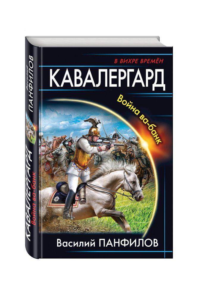 Василий Панфилов - Кавалергард. Война ва-банк обложка книги