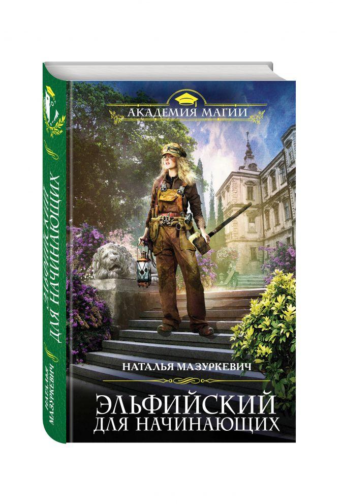 Наталья Мазуркевич - Эльфийский для начинающих обложка книги