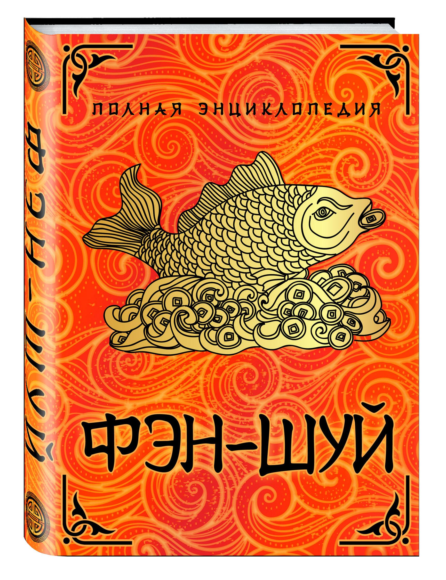 Полная энциклопедия Фэн-Шуй (суперобложка) костенко а тигр астропрогноз и фэн шуй на 2011 год