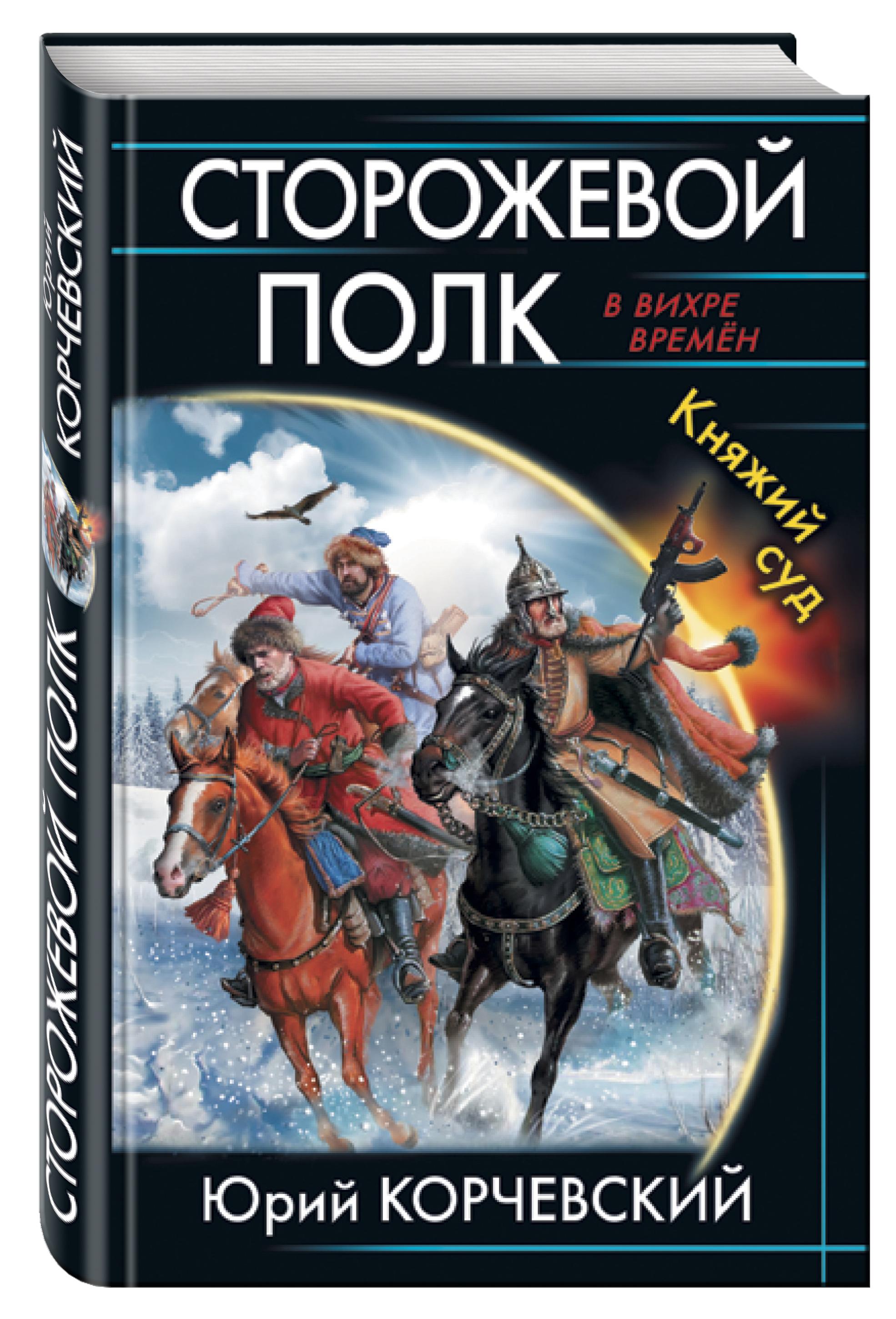 Корчевский Ю.Г. Сторожевой полк. Княжий суд павел мамонтов княжий человек
