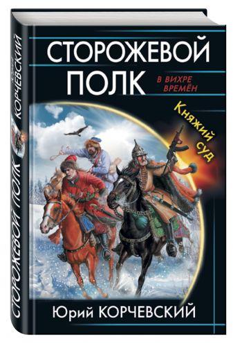 Юрий Корчевский - Сторожевой полк. Княжий суд обложка книги