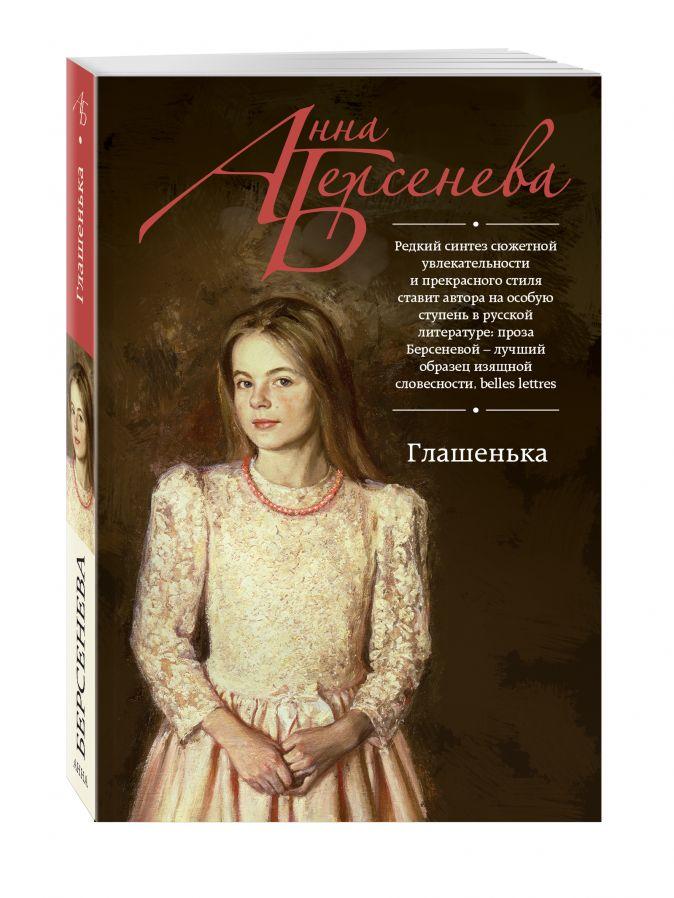Глашенька Анна Берсенева