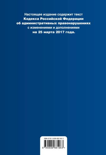 Кодекс Российской Федерации об административных правонарушениях : текст с изм. и доп. на 25 марта 2017 г.
