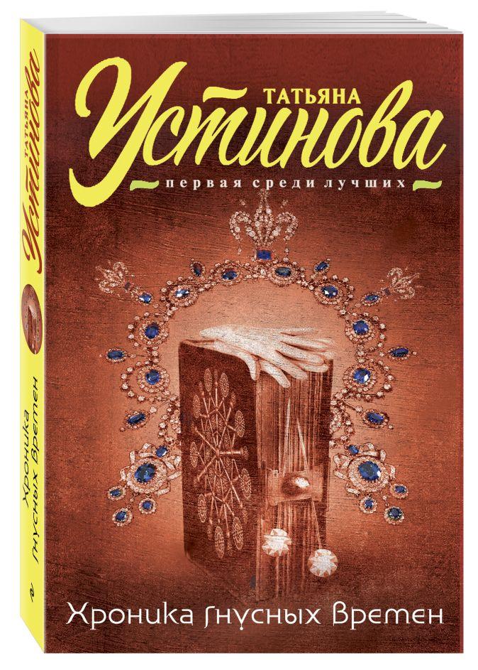 Татьяна Устинова - Хроника гнусных времен обложка книги