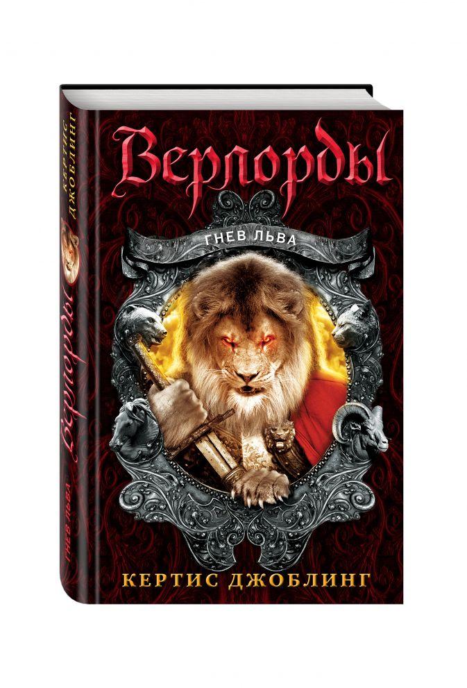 Кертис Джоблинг - Гнев льва обложка книги
