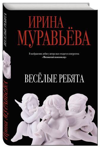 Ирина Муравьева - Веселые ребята обложка книги