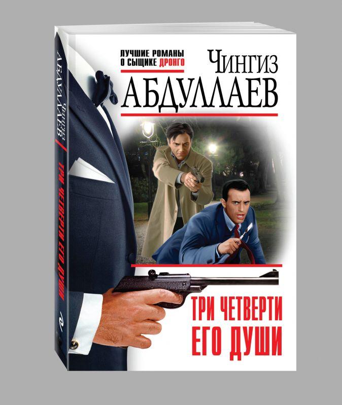 Абдуллаев Ч.А. - Три четверти его души обложка книги