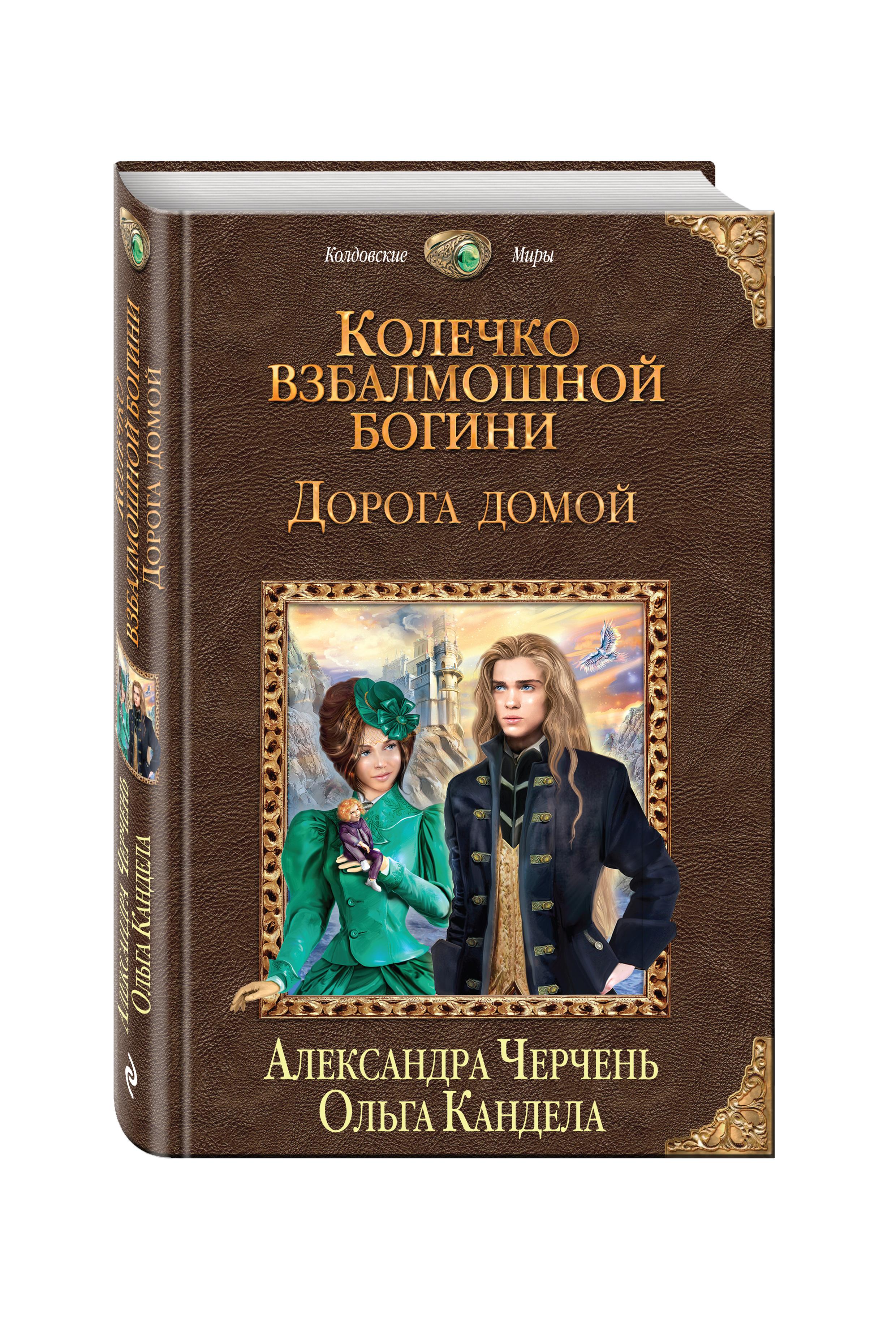Александра Черчень, Ольга Кандела Колечко взбалмошной богини. Дорога домой