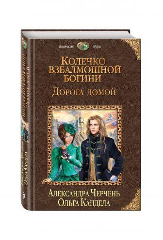 Александра Черчень, Ольга Кандела - Колечко взбалмошной богини. Дорога домой обложка книги