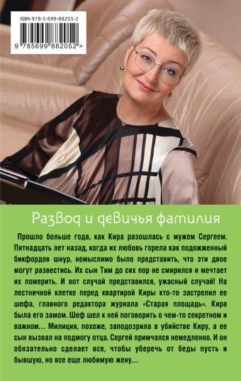 Развод и девичья фамилия Татьяна Устинова
