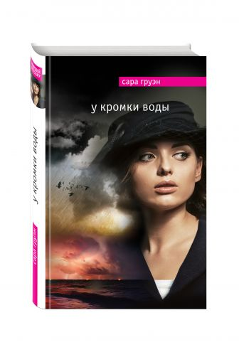 Сара Груэн - У кромки воды обложка книги