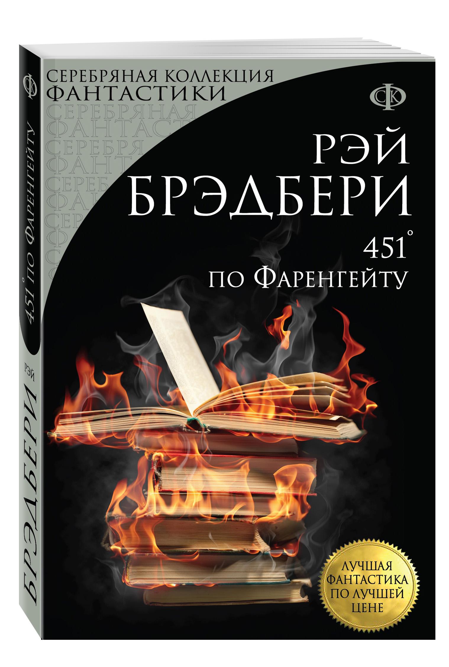 Рэй Брэдбери 451' по Фаренгейту цены