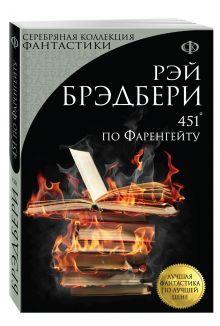 Лучшая фантастика по лучшей цене (обложка)