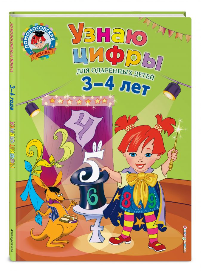 Узнаю цифры: для детей 3-4 лет Н.В. Володина