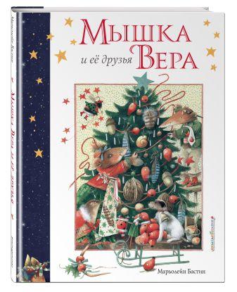 Марьолейн Бастин - Мышка Вера и ее друзья (рис. автора) обложка книги