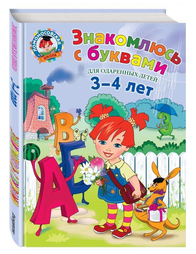 Знакомлюсь с буквами: для детей 3-4 лет Н.В. Володина