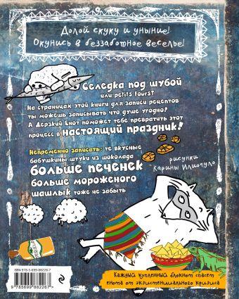 Енот готовит. Книга для записи рецептов (енот-мексиканец)