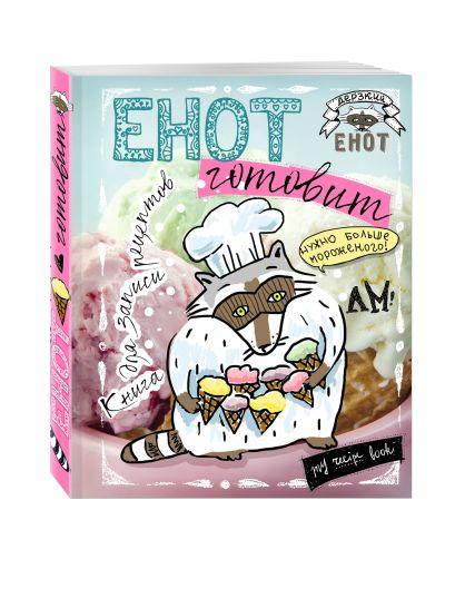 Енот готовит. Книга для записи рецептов (больше мороженого!) - фото 1