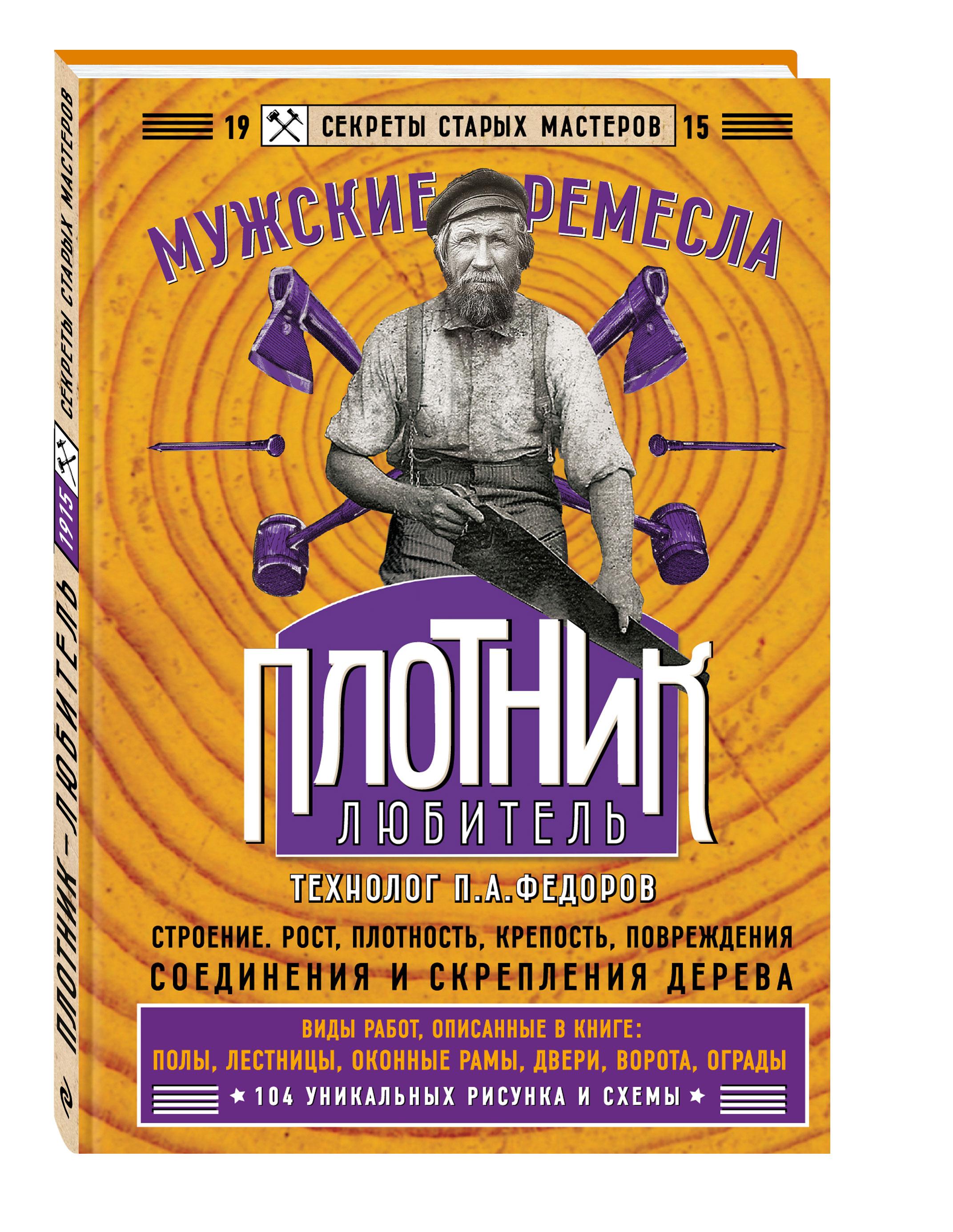 Плотник-любитель большая книга мужских ремесел секреты старых мастеров