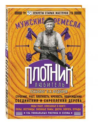 П. А. Федоров - Плотник-любитель обложка книги