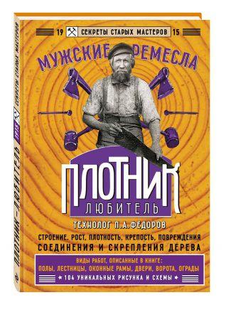Плотник-любитель П. А. Федоров