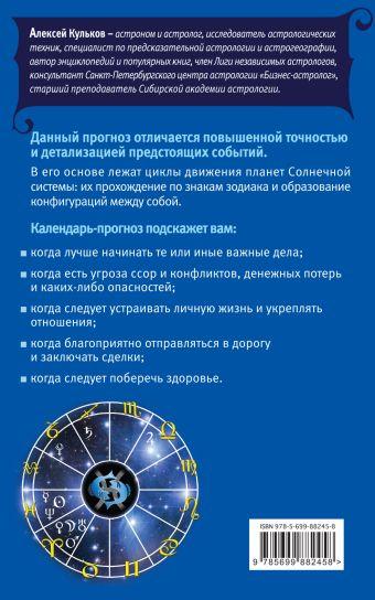 Рыбы. 2017. Астропрогноз повышенной точности со звездными картами на каждый месяц Алексей Кульков