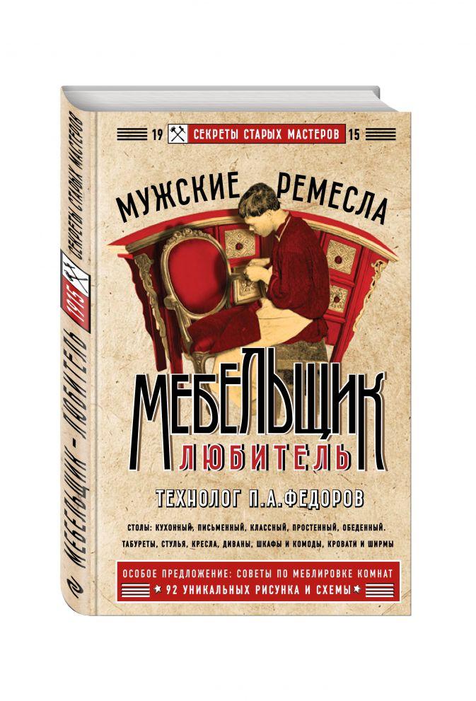 П. А. Федоров - Мебельщик-любитель обложка книги