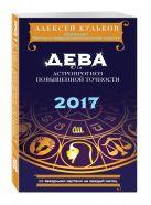 Кульков А.М. - Дева. 2017. Астропрогноз повышенной точности со звездными картами на каждый месяц' обложка книги