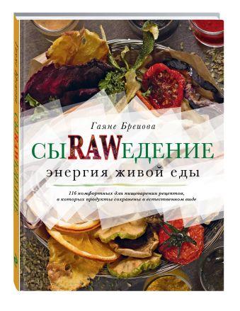 Сыроедение. Энергия живой еды. 116 комфортных рецептов, в которых продукты сохранены в естественном виде Гаяне Бреиова
