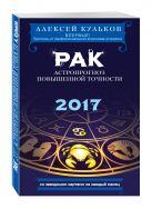 Кульков А.М. - Рак. 2017. Астропрогноз повышенной точности со звездными картами на каждый месяц' обложка книги