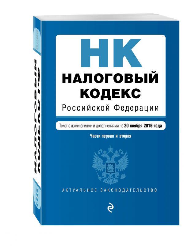 Налоговый кодекс Российской Федерации. Части первая и вторая : текст с изм. и доп. на 20 ноября 2016 г.