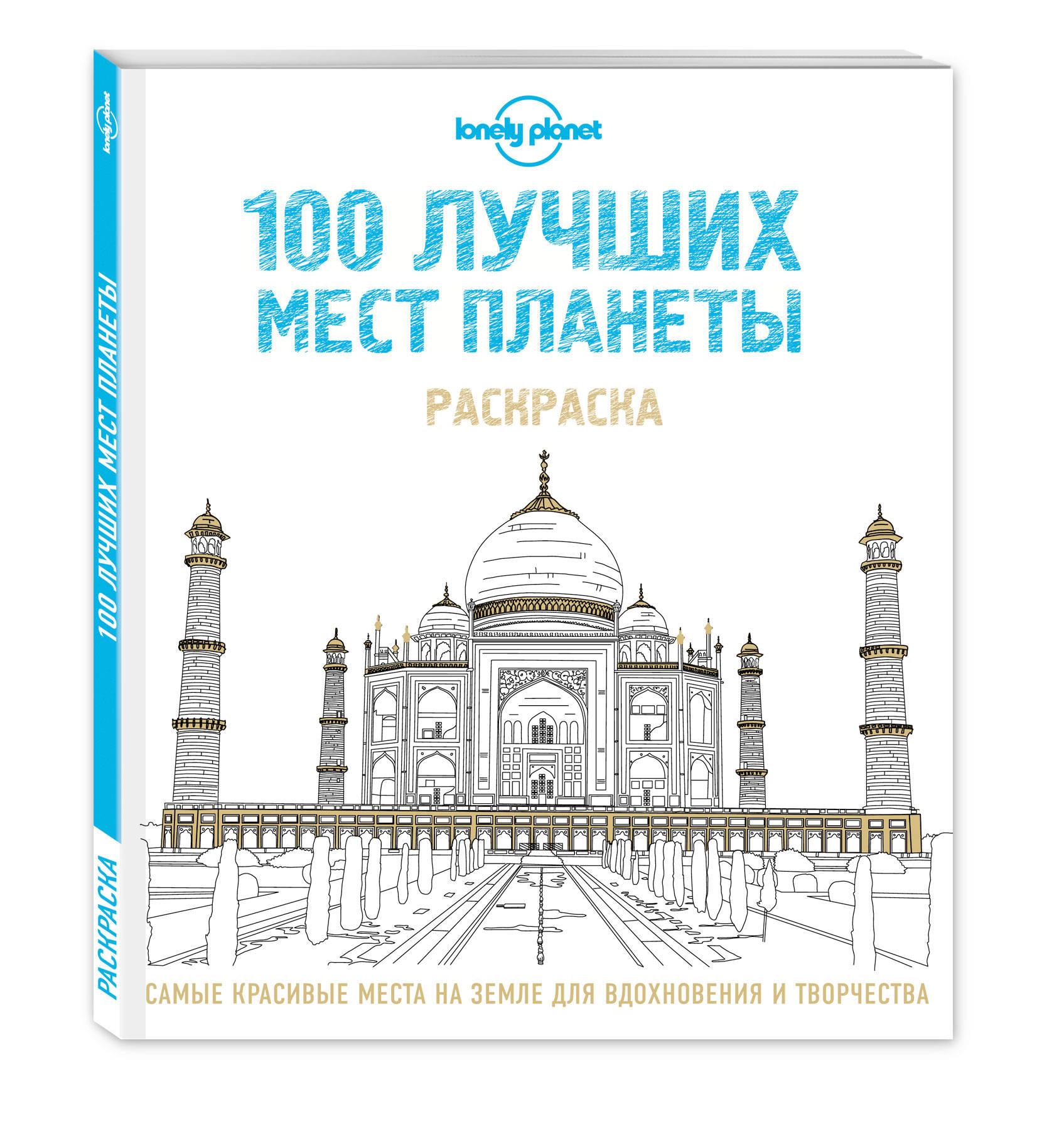 100 лучших мест планеты. Раскраска (Lonely Planet) коул дж 100 лучших мест планеты раскраска