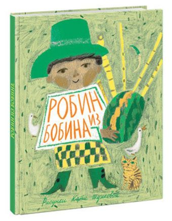 Робин из Бобина Пер. с англ. Г.М. Кружкова