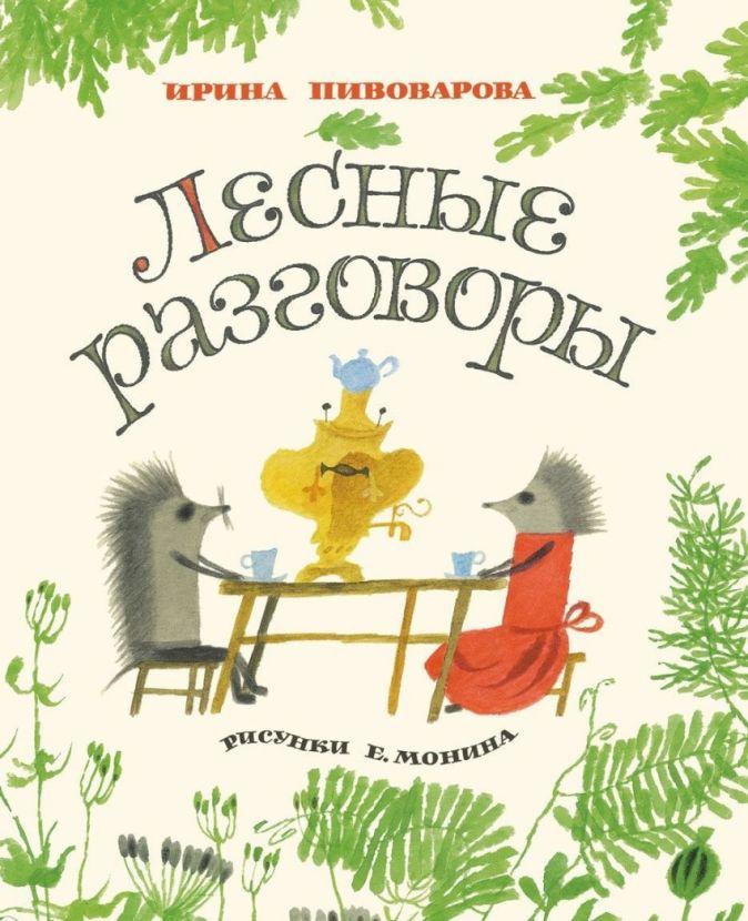 Пивоварова И.М. - Лесные разговоры обложка книги