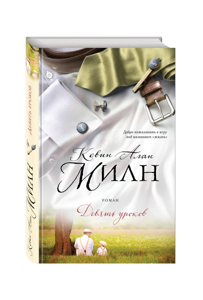 Кевин Алан Милн - Девять уроков обложка книги