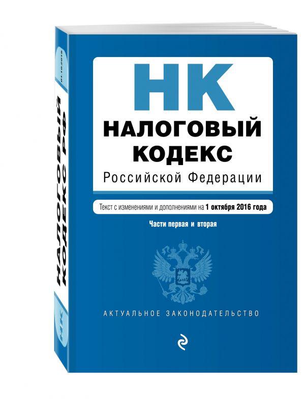 Налоговый кодекс Российской Федерации. Части первая и вторая : текст с изм. и доп. на 1 октября 2016 г.