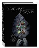 Рустам Тангиров - Красивая подача' обложка книги