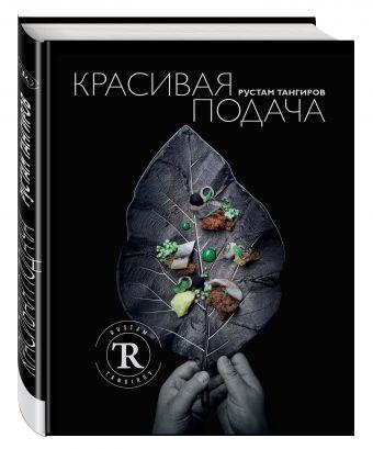 Красивая подача Рустам Тангиров