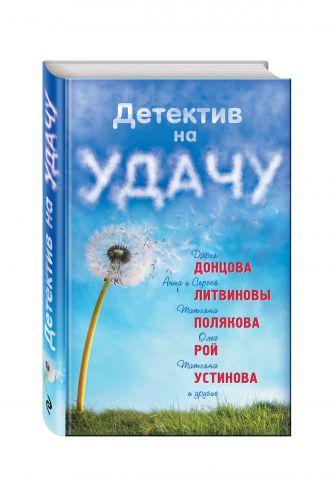 Донцова Д., Литвиновы А. и С., Рой О. и др. - Детектив на удачу обложка книги