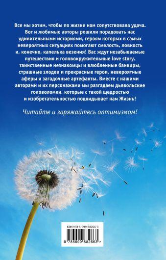 Детектив на удачу Донцова Д., Литвиновы А. и С., Рой О. и др.