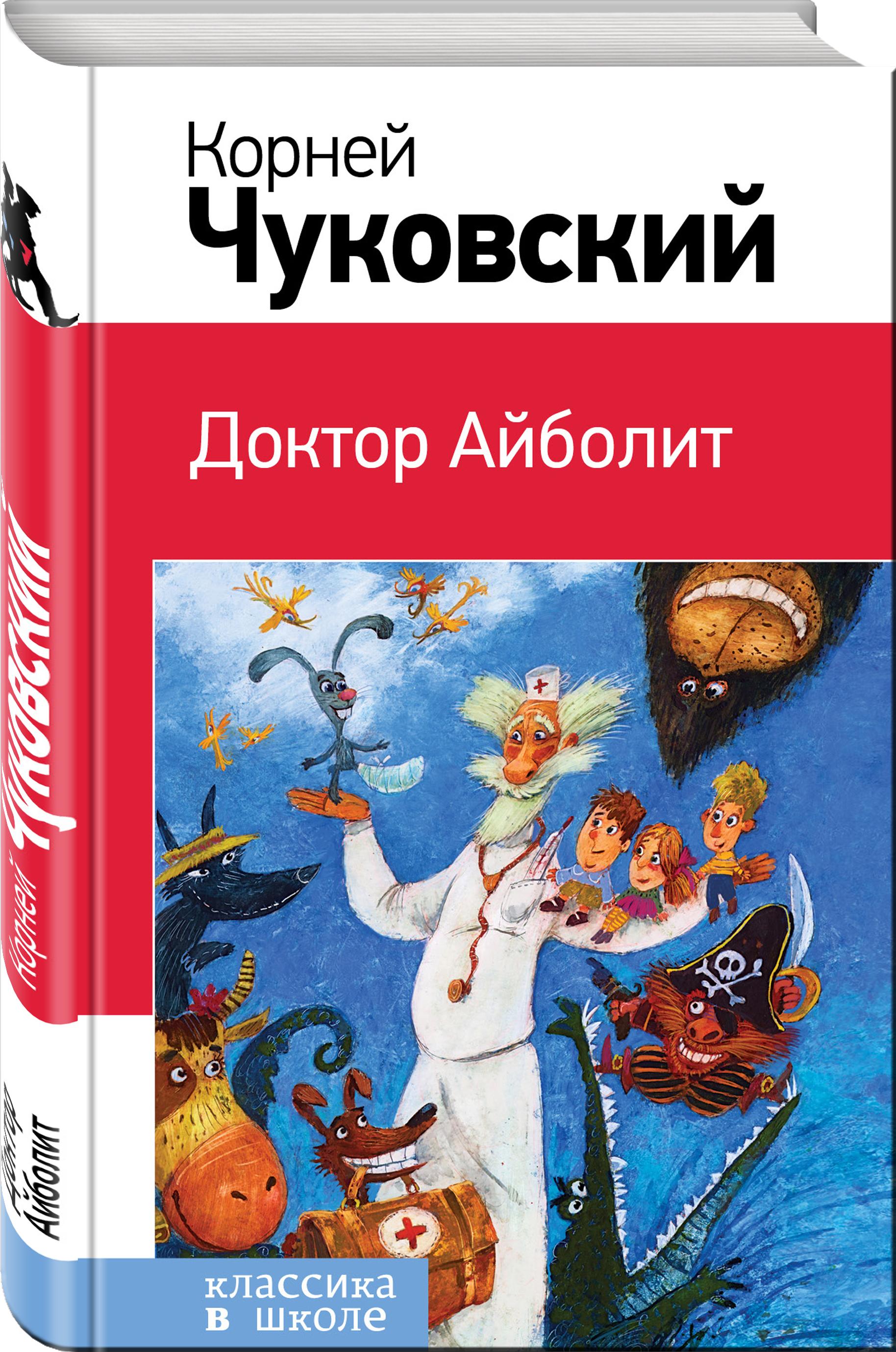 Чуковский К.И. Доктор Айболит чуковский к и айболит и другие сказки