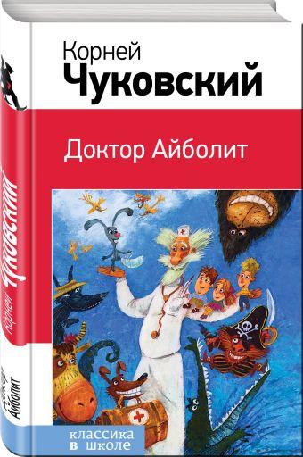 Доктор Айболит Корней Чуковский