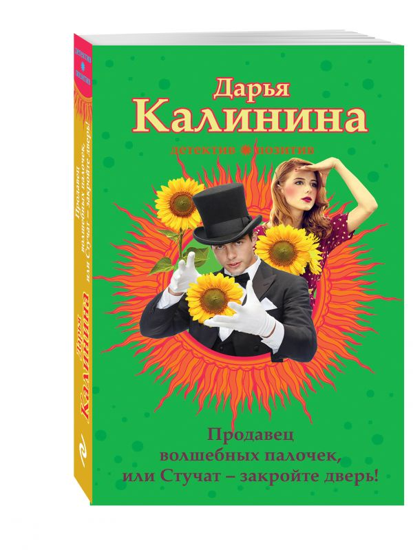 Продавец волшебных палочек, или Стучат - закройте дверь! Калинина Д.А.