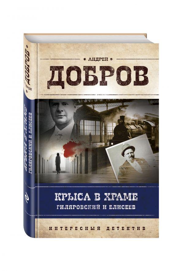 Крыса в храме. Гиляровский и Елисеев Добров А.С.