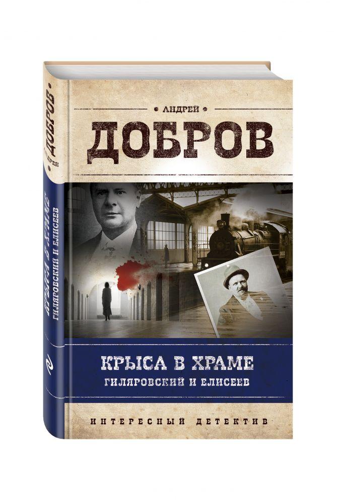 Андрей Добров - Крыса в храме. Гиляровский и Елисеев обложка книги