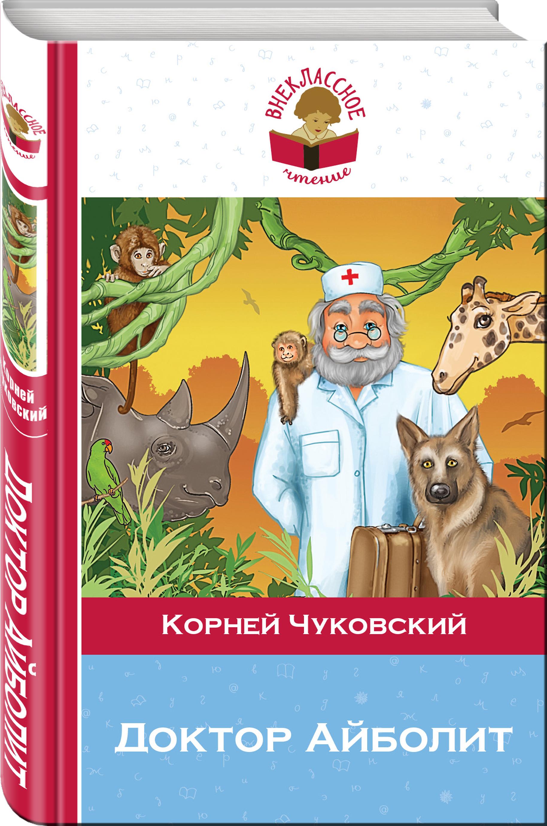 Чуковский К.И. Доктор Айболит айболит чуковский к и