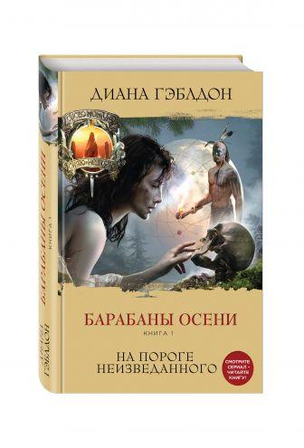 Диана Гэблдон - Барабаны осени. Книга 1. На пороге неизведанного обложка книги
