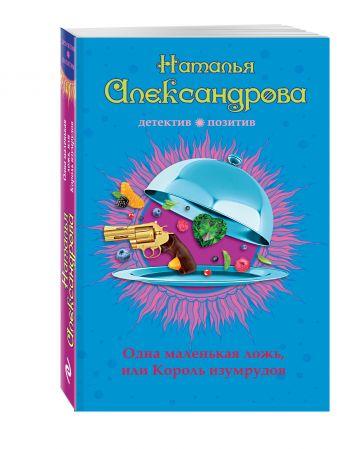 Александрова Н.Н. - Одна маленькая ложь, или Король изумрудов обложка книги